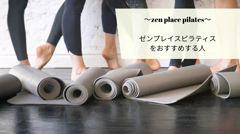 〜zen-place-pilates〜-ゼンプレイスピラティス-をおすすめする人