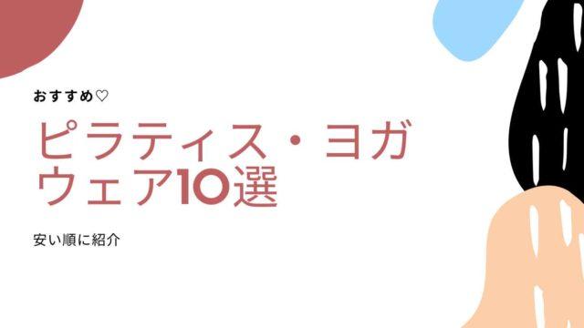 おすすめピラティスやヨガウェア10選【安い順】