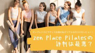 zen place pilates(ゼンプレイスピラティス)の口コミ・評判