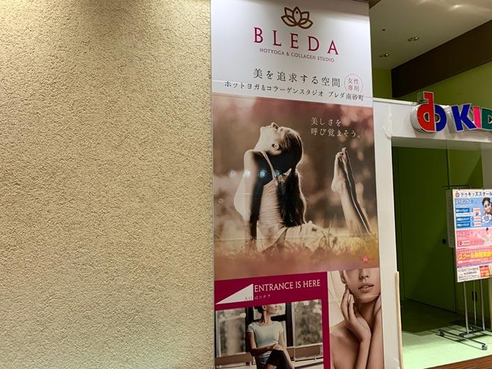 bleda-minamisunamachi-image08