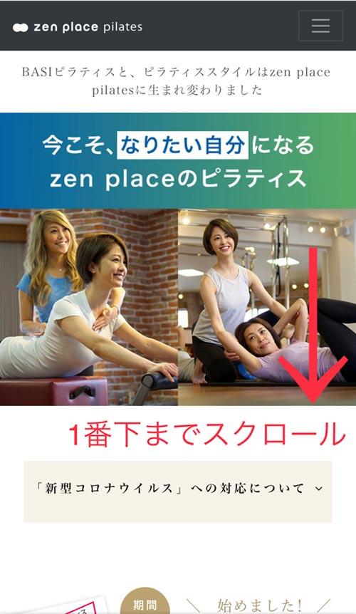 zen place pilates(ゼンプレイスピラティス)体験予約方法