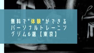 無料で体験ができるパーソナルトレーニングジムin東京