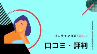 オンラインヨガSOELU【口コミ・評判】