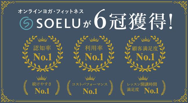 soelu-got-6-crowns