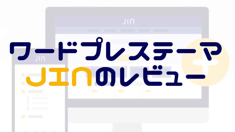 ワードプレステーマJINのレビュー