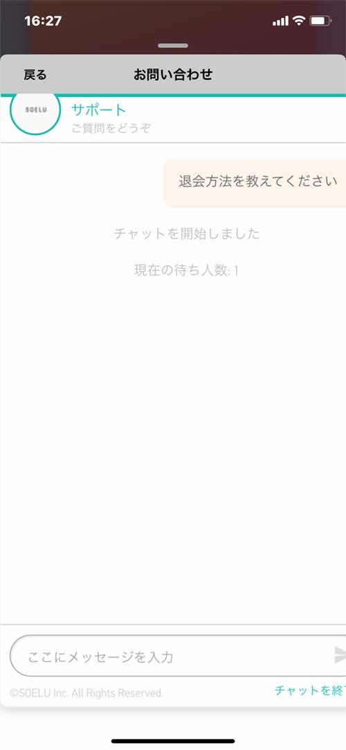 オンラインのヨガのSOELUのチャット