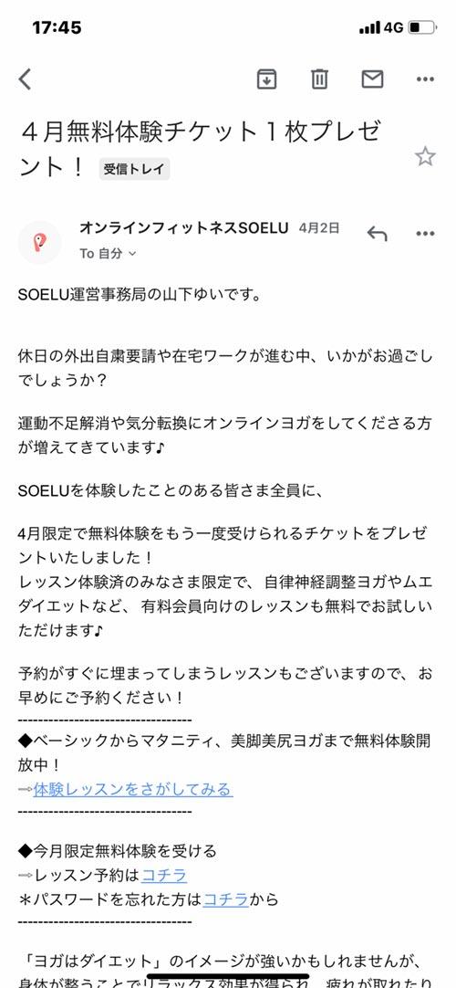 SOELU無料会員になるメリット