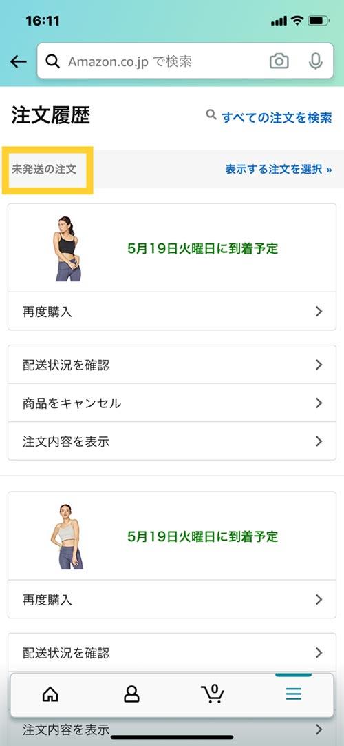 最新ファッションが自宅で試着し放題で返品OKな通販サイト『Amazon』の体験レビュー