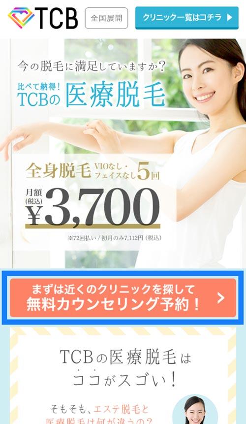TBC(東京中央美容外科)無料カウンセリング申込方法