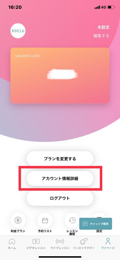 SOELU(ソエル)退会・解約方法