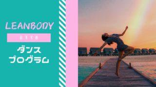 LEANBODYおすすめダンスプログラム3選