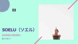 【徹底解説】オンラインヨガSOELU(ソエル)の休会制度【裏ワザあり】