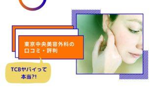 TCB(東京中央美容外科)はやばいって本当?!TCBの口コミ評判まとめ