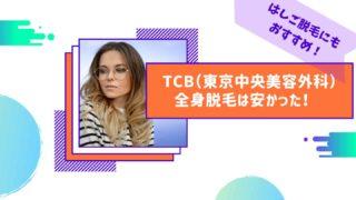 TBC(東京中央美容外科)は安い!はしご脱毛にもおすすめ!