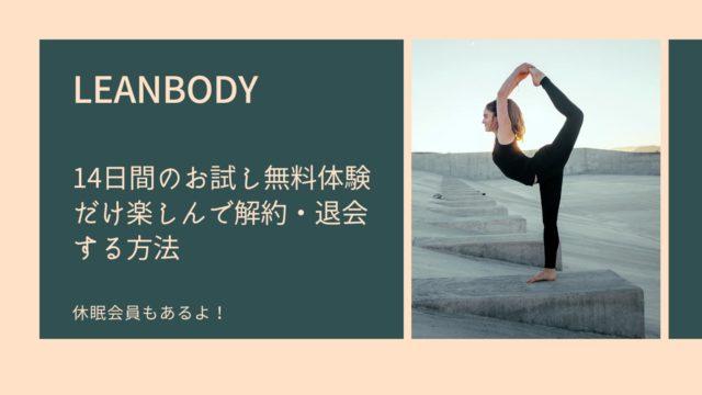 LEANBODY解約・退会