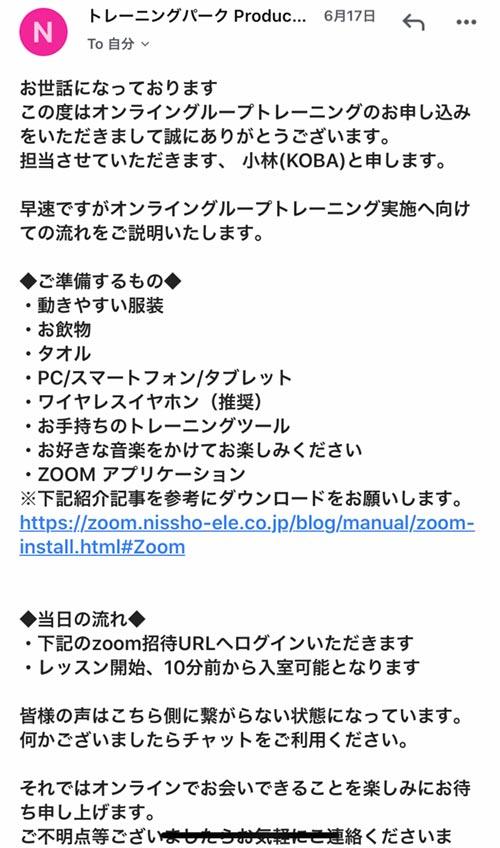 ZOOMを使ったオンライン筋トレ|ドクタートレーニング体験レビュー