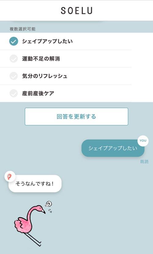 SOELU(ソエル)の無料体験の方法