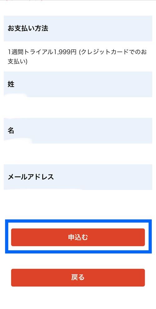 『ヨガ放題』登録方法