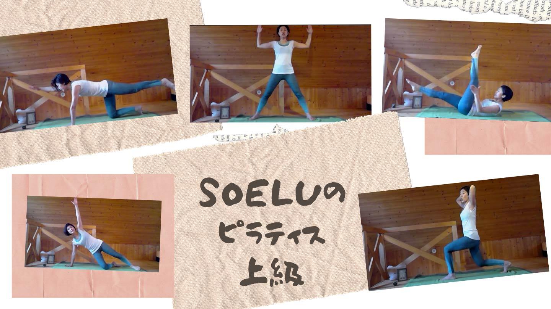SOELUのピラティス上級のレッスン