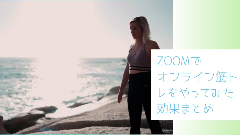 ZOOMでオンライン筋トレをやってみた効果まとめ