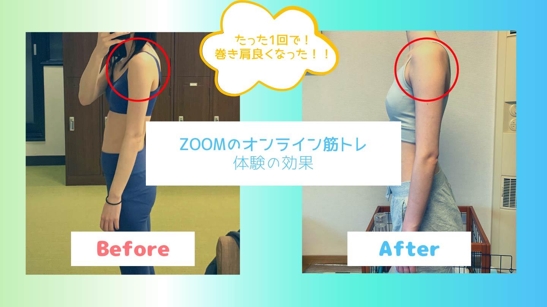 ZOOM筋トレの効果【ビフォー・アフター】