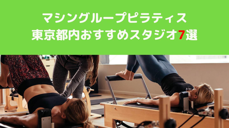 マシンピラティス東京都内おすすめスタジオ7選