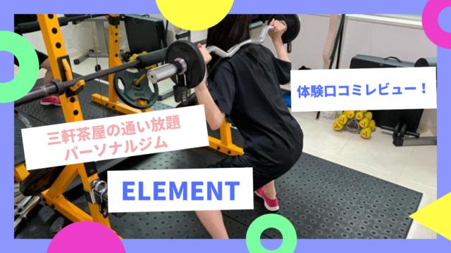 ELEMENT(エレメント)の口コミ|三軒茶屋の通い放題パーソナルジム!体験レビュー