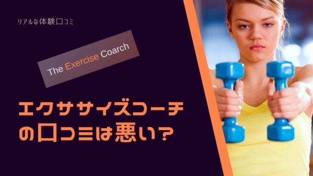 【口コミ】エクササイズコーチの口コミは悪い?リアルな体験レビュー