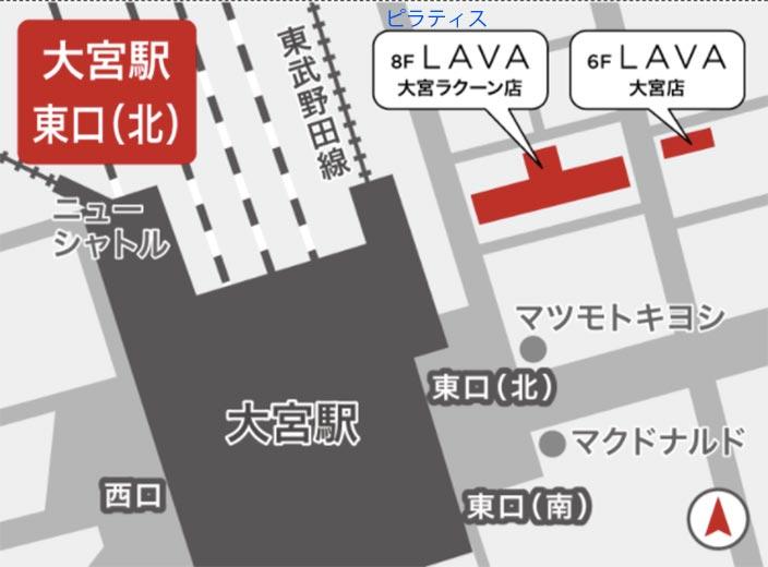 lava大宮ラクーン店
