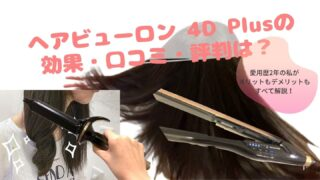 hairbeauron4DPlus-reviews