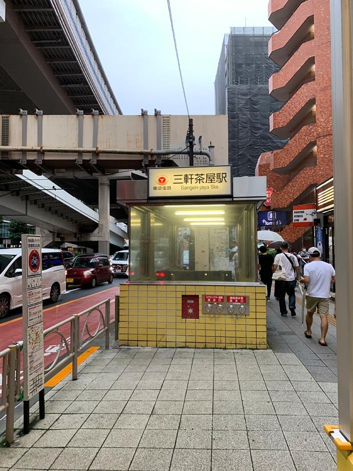 三軒茶屋駅(ELEMENTへのアクセス)