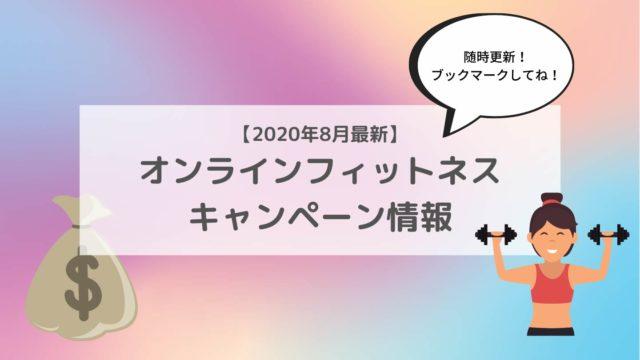 【2020年8月】-オンラインフィットネス-キャンペーン情報