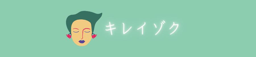 キレイゾクのロゴ画像