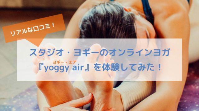 スタジオ・ヨギーのオンラインヨガ-『yoggy-air』を体験してみたリアルな口コミ