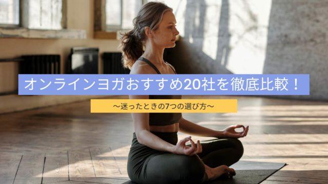 onlineyoga-ranking