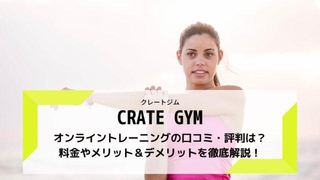 CRATE-GYM-オンライントレーニング-口コミ・評判は?