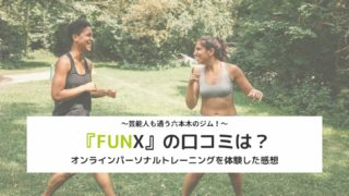 【FUNX@六本木】オンライントレーニングの評判は?料金やデメリットも徹底解説