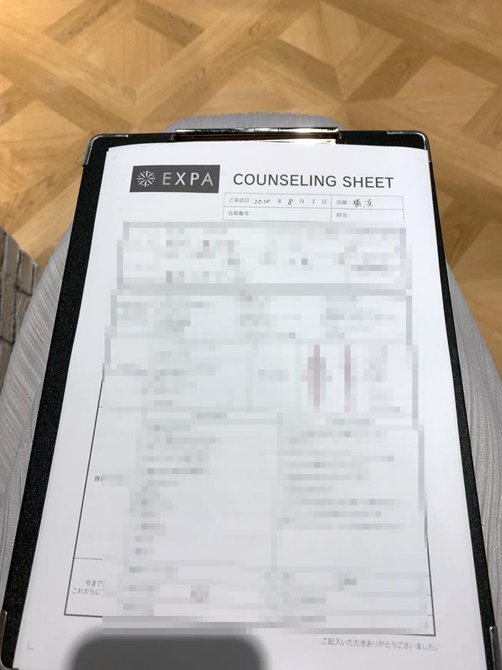 EXPA(エクスパ)横浜カウンセリングシート