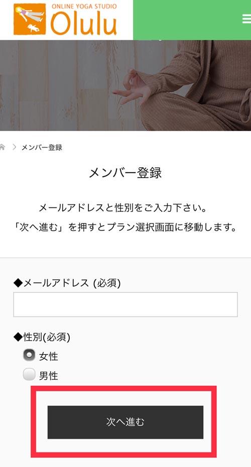 olulu(オルル)無料体験登録方法