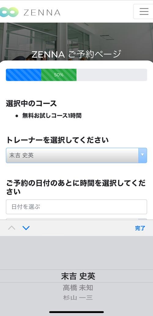 ZENNA(ゼンナ)無料体験手順