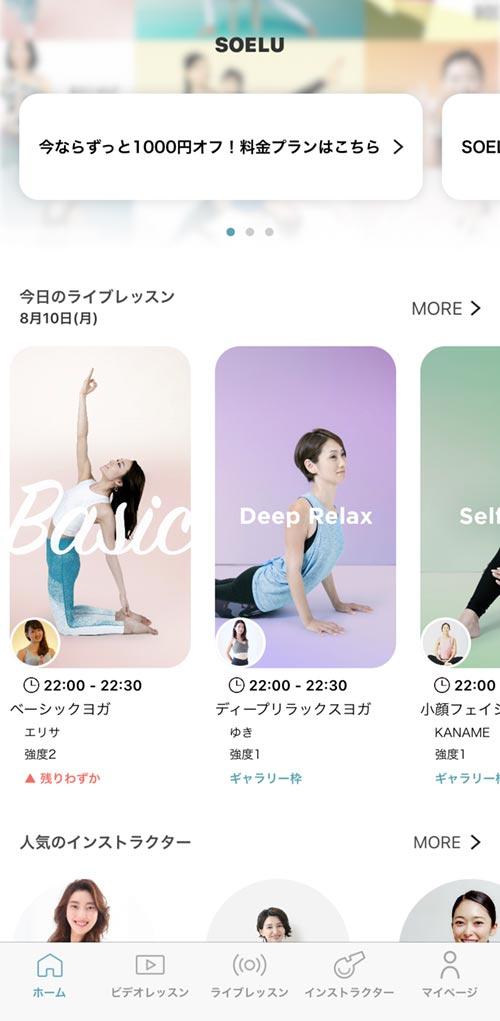SOELUアプリ