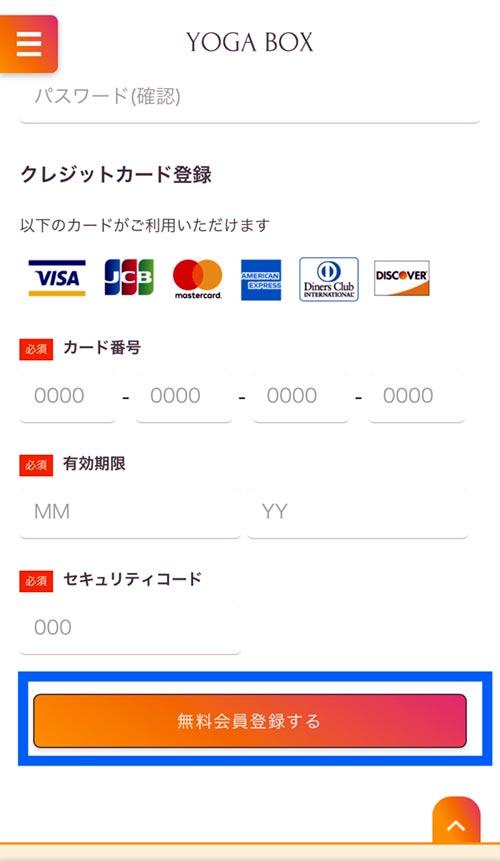 YOGABOX登録方法