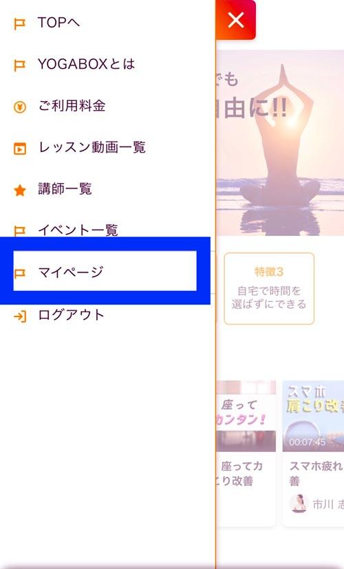 YOGABOX退会・解約方法