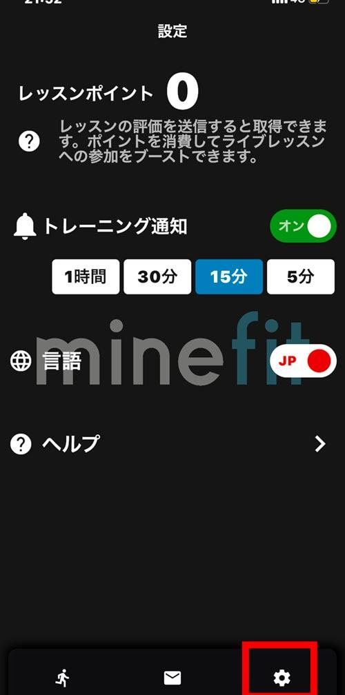 minefitアプリの使い方