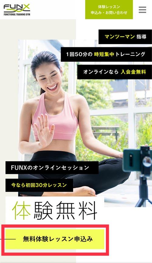 FUNXオンライントレーニング予約