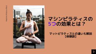 Machine-Pilates-effect