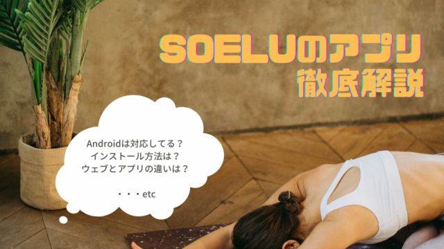 SOELUのアプリ徹底解説