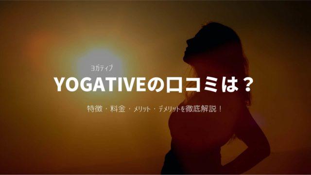 YOGATIVEの口コミは?料金・特徴を紹介