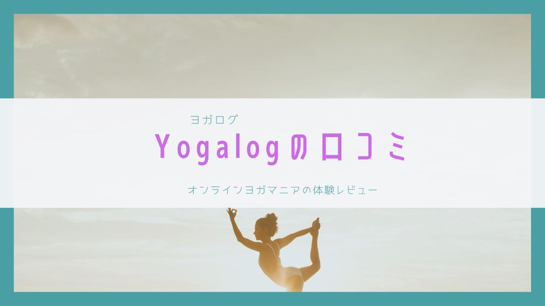 Yogalogの口コミ