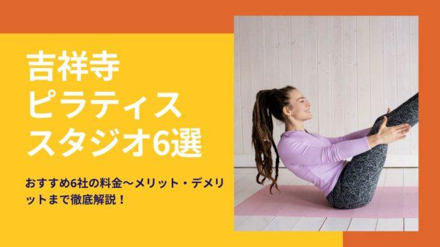 【吉祥寺】ピラティススタジオ6選|5ヶ月通った私がおすすめするスタジオはココ!〜料金メリット・デメリットを徹底解説〜